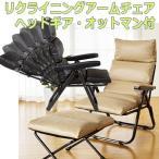 リクライニングアームチェア オットマン・ヘッドギア付  リクライニング アームチェア リクライニングチェア アームチェア 椅子 ソファ リラ