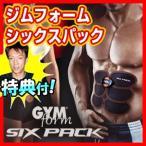 ジムフォーム シックスパック GYMform SIX PACK EMS EMS機器 腹筋マシン 腹筋運動 腹筋マシーン ジムフォーム アブス&コア デュオ の新型です[7月末入荷]