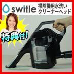 SIRIUS シリウス 掃除機用 水洗いクリーナーヘッド スイトル SWT-JT500(K) 水洗い掃除機 掃除機で水洗い 吸い取るswitle スポットクリーニング