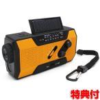 QQ-T01 キヨラカ 助かる君 ソーラー手回しLEDラジオ充電器 たすかるくん QQT01 防災ラジオ 携帯 スマホ 手回し充電 ソーラー充電 助かるくん