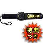 ザ・ガーディアン 携帯金属探知機 BHGDN 空港などの保安検査に使われている 金属探知器 と同じ性能 セキリティーチェック ボディチェック 保安検査機