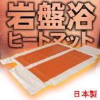 【送料無料】 天然鉱石配合の本格的ヒートマット 岩盤浴ヒートマット603G 【日本製】 全身岩盤浴【メーカー直送商品】
