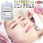 The Beauty ESTHE CLEAR ジェル 2kg / ソニックジェル / 超音波 ジェル