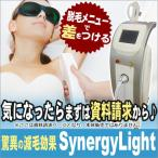 IPL(光)とRF(ラジオ波)複合美容機器 SynergyLight★資料請求ページ