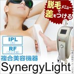 IPL(光)とRF(ラジオ波)複合美容機器 SynergyLight