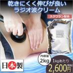 日本製 ラジオ波クリーム 業務用2kg / RFクリーム スクワラン配合