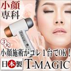 小顔トリートメント美顔器 T-MAGIC/日本製