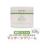 GreenTea 緑茶 マッサージクリーム 450g