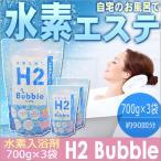 2Pおまけ★水素入浴剤 H2 Bubble 700g(約30回分)×3袋/ 水素 入浴料