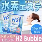 ショッピング入浴剤 水素入浴剤 H2 Bubble 50g(25g×2P) / 水素 入浴料