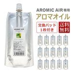 アロミックエアー AROMIC AIR 専用 アロマオイル 100ml エッセンシャルオイル 交換パッド1枚付