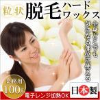 日本製 脱毛 ハードワックス The Beauty HAIR REMOVER WAX 100g 業務用