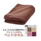 ベッドタオル220 大判 105cm×220cm タオルシーツ(コットン100%)2240匁 ベッドシーツ 大判タオル