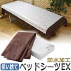 折りたたみタイプ ベッドシーツEX 防水加工 20枚入(W80×L180)/ 使い捨てシーツ