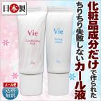 カール液 Vie セット  チリチリ失敗ナシ 日本製  化粧品登録
