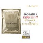 エステ業務用 石膏パック「Hard Mask」5回分(250g×5袋)