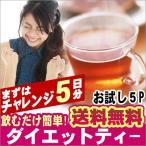 ショッピングダイエット エステ専売ダイエットティー 5Days チャレンジ / デトラーブダイエットティー