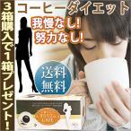 ショッピングダイエット 楽らく すらリズム CAFE (コーヒー)60包 /3箱購入で1箱プレゼント