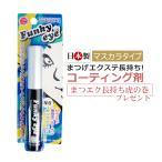 Funky eye マスカラコートEX コーティング剤