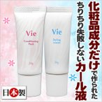 まつげパーマ液 Vie セット/ チリチリ失敗ナシ【日本製 / 化粧品登録】
