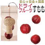 【国産】堀内果実園ドライフルーツ すもも/栄養たっぷり美容食