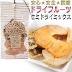 【国産】堀内果実園ドライフルーツ/セミドライミックス 40g(キウイ・富有柿・ふじりんご)
