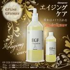 デマレ GF 炭酸クレンジング 400g + 400g レフィルセット EG炭酸クレンジング