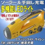 懐中電灯 led 充電式 手回し ソーラー 多機能LEDライト FM/AMラジオ 携帯電話の充電 サイレン フラッシュライト