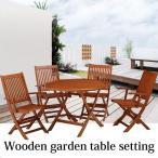 ガーデン テーブル セット 折りたたみ 天然木製 パラソル穴付 八角テーブル1台&肘掛け付きチェアー4脚 5点セット