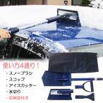 雪かき スコップ 道具 車 除雪スコップ スノーブラシ スコップ5点セット・収納袋付 氷・霜・雪・除去ツール・スノーブラシ・スコップ・アイスカッター・水切り