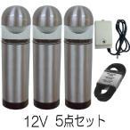 ガーデンライト 12V 庭園灯 LED 屋外 照明 外灯 スタンドライト マリブインライト クリスタル 簡単5点セット シルバー 変圧器 コード付 照明器具 3W