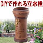 立水栓 水栓柱 ガーデニング テラコッタ風立水栓(移動型)ウェールズ ガーデン水栓柱 DIY