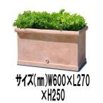 プランター 植木鉢 大型 プラスチック製プランター長方形植木鉢CLタブプランター60×27×25cm 底穴あり ガーデニング 園芸用品
