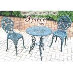ガーデンテーブルセット カフェテーブルセット 鋳物テーブル3点セット(中) ガーデン家具  テーブル チェア(椅子)2脚 ガーデンファニチャー