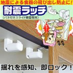 地震 家具転倒防止 耐震ラッチ バネ付スライド蝶番用 食器の飛び出し防止器具 防災グッズ 地震対策