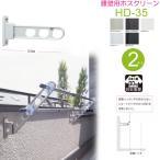 物干し竿受け 屋外 ベランダ 川口技研 ホスクリーン HD型35cm 収納型 スタンド 2本1セット  30kgまで 物干し 壁付け 物干し金物 物干金物 壁付 おしゃれ