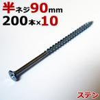 ステンレス (410) 木ビス 木ネジ コーススレッド 木工ビス 無地箱  径4.5×90mm 半ネジタイプ 1箱200本入り×10箱入1ケース単位