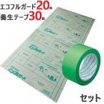 床養生シート 養生板 エコフルガード 20枚 養生テープ 30個 セット品 シート910mm×1820mm×20枚 養生テープ50mm×25m×30個