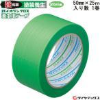 養生テープ パイオラン クロス パイオランテープ グリーン 50×25m 1個 単位  粘着テープ 建築 床養生 フローリング 住宅・ビルの塗装・工事  台風対策 DIY