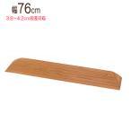 段差スロープ 段差プレート 段差解消スロープ eva 幅76×奥行16×高さ4cm 車椅子 スロープ 段差