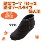 Yahoo!エストアガーデン防寒ブーツ リシェス 防滑ソール ブラウン 冬 女性用 婦人 高齢者 靴 ウォーキングシューズ 安心 補助 介護 敬老 贈り物