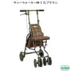 シルバーカー 座れる 折りたたみ 軽量 サニーウォーカーAW-3 CLブラウン 島製作所 シルバーカート 手押し車 歩行補助具 椅子付き 歩行器 高齢者 老人 おしゃれ