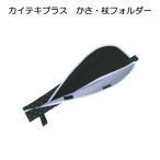 杖ホルダー 傘ホルダー かさつえホルダー サギサカ ドット柄 車いす 車椅子 ショッピングカート ステッキホルダー 傘 杖 収納 高齢者 プレゼント 贈り物 ギフト