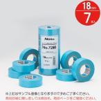 マスキングテープ 幅広 無地 養生テープ 躯体 シーリング用 No.7280 ブルー 18mm×18m 和紙 水色 7本入れ1袋単位 日東電工 NITTO