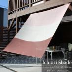 日よけ 日除け シェード オーニング スクリーン おしゃれ 高級 上質 ichiori shade 3ボーダー プラムピンク 約195×200cm 取付金具・ロープ付き 折り畳み