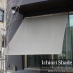 日よけ 日除け シェード オーニング スクリーン おしゃれ 高級 上質 ichiori shade 遮光タイプ アッシュベージュ 約190x200cm 取付金具・ロープ付き 折り畳み