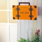 ショッピングポスト ポスト 郵便受け 郵便ポスト 壁掛け ポスト トランク オレンジ キーロック付き スタンド対応可 おしゃれ
