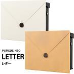 ショッピングポスト ポスト 郵便受け 郵便ポスト 北欧 ナチュラル アルミ ステンレス PURSUS NEO LETTER パーサス ネオ レター 鍵付き 壁掛け 壁付け おしゃれ 高級