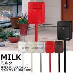 ショッピングポスト ポスト 郵便受け 郵便ポスト MILK ミルク 専用 ステンレス スタンド ワンスタンド (ポスト別売り)