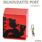 ポスト 郵便受け 置き掛け兼用ポスト ディズニー シルエットポスト ドナルド 南京錠 鍵付き デザインポスト